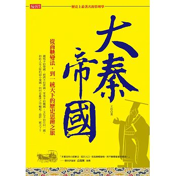 「歷史上最著名的管理學」大秦帝國