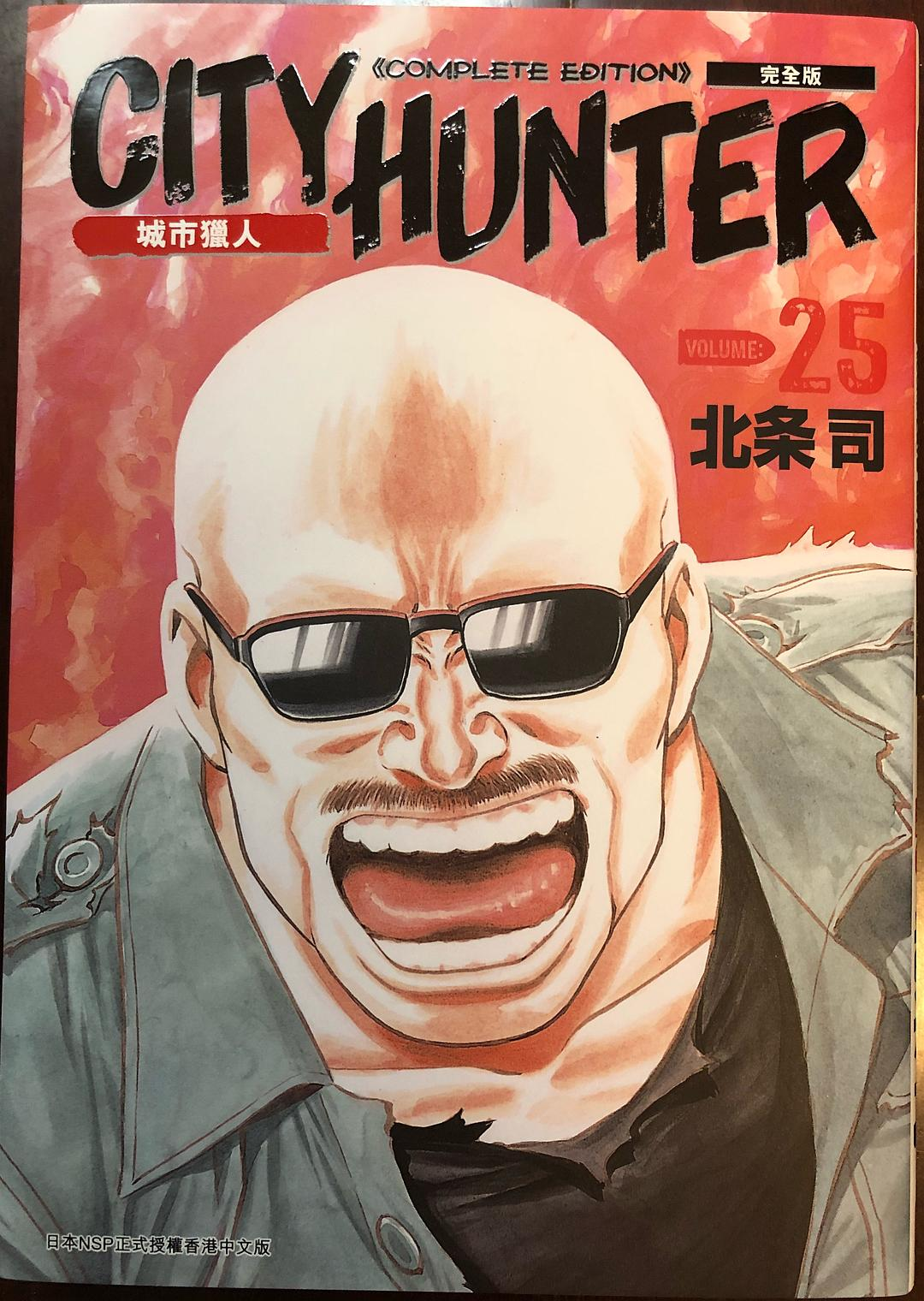 City Hunter 完全版 25