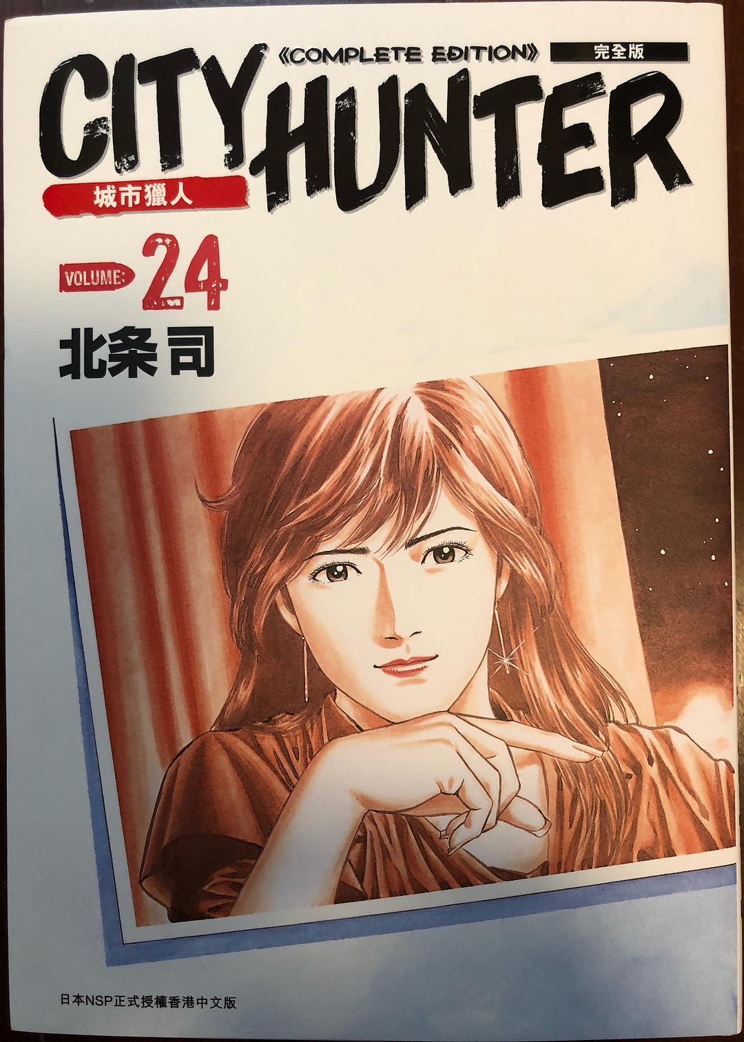 City Hunter 完全版 24