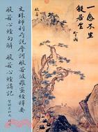 Wen shu shi li suo shuo mo he bo re bo luo mi jing shi yao ; Bo re xin jing ju jie ; Bo re xin jing jiang ji
