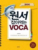 원서 잡아먹는 VOCA BASIC