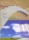 台北河川橋樑之旅