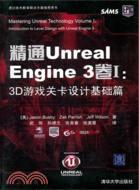 精通Unreal Engine 3卷I:3D遊戲關卡設計基礎篇