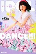 IDOL DANCE !!!