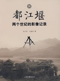 都江堰两个世纪的影像记录