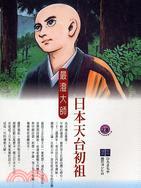 日本天台初祖