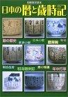 日本の暦と歳時記