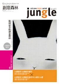 Jungle創意密碼國際中文版001