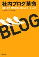 社内ブログ革命