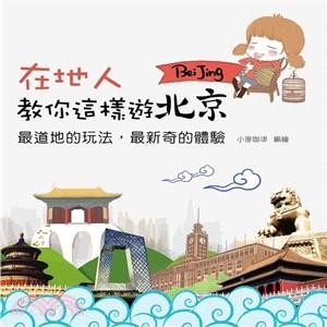 在地人教你這樣遊北京
