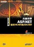 用實例學ASP.NET
