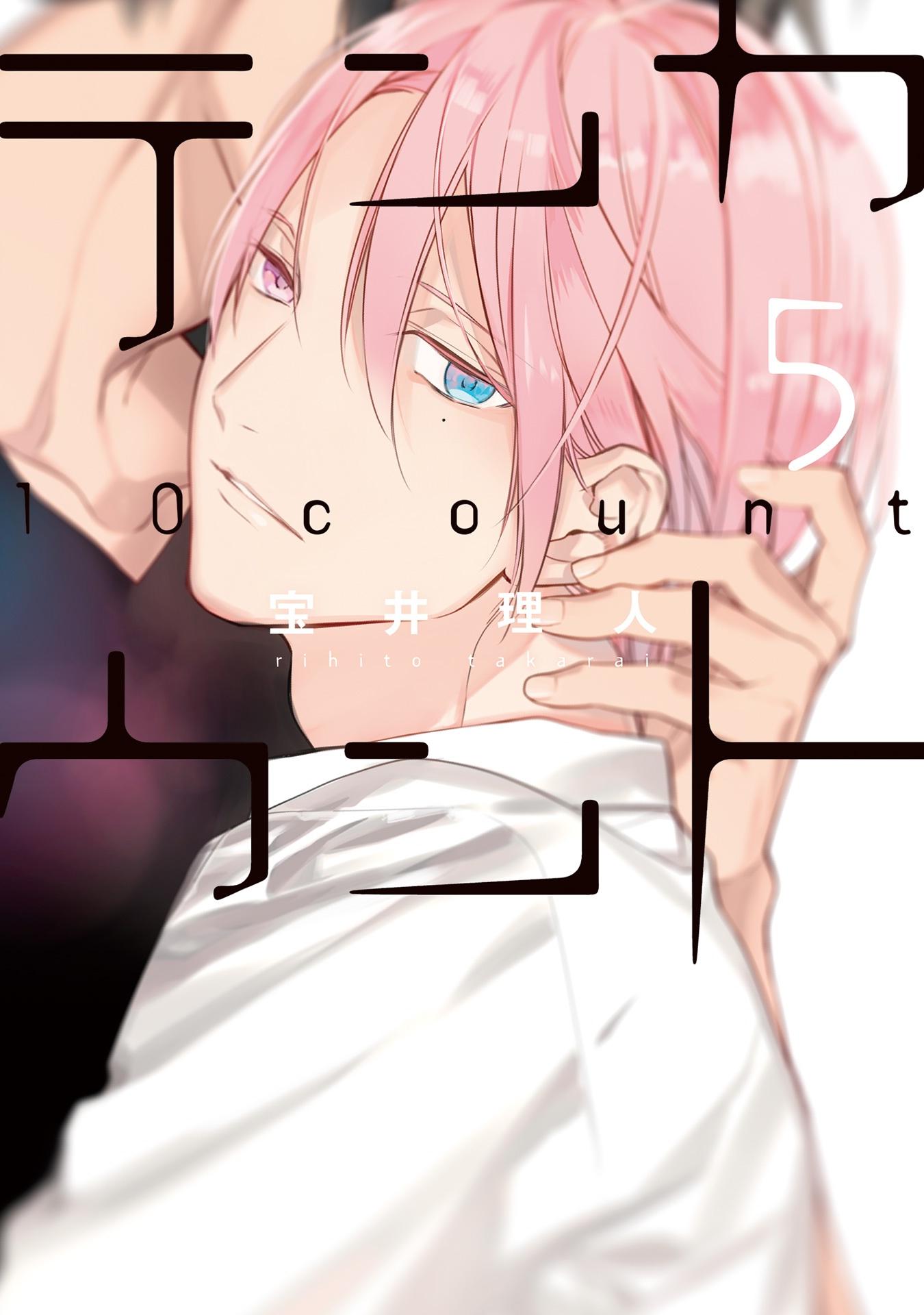 10 COUNT 5 (首刷限定版)