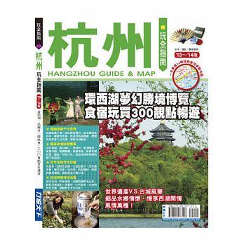 杭州玩全指南13-14版