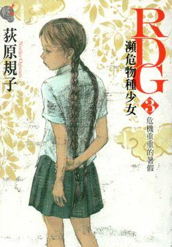 RDG3 瀕危物種少女