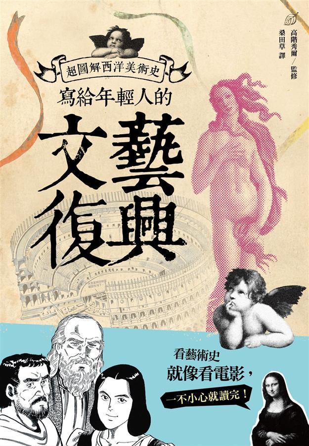 寫給年輕人的文藝復興: 超圖解西洋美術史