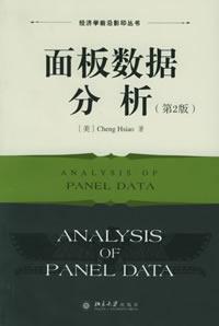 面板数据分析(第二版)