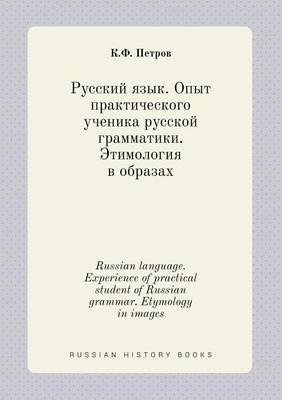 Russian Language. Experience of Practical Student of Russian Grammar. Etymology in Images