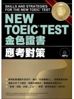 NEW TOEIC TEST金色證書:應考對策