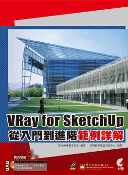 VRay for SketchUp 從入門到進階範例詳解