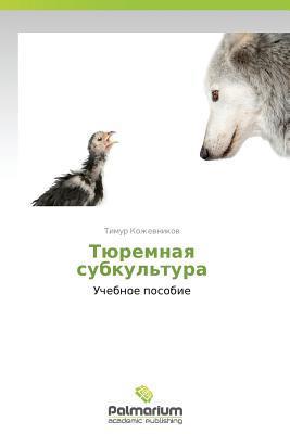 Tyuremnaya subkul'tura