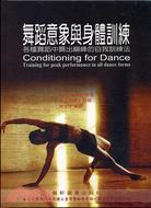 舞蹈意象與身體訓練