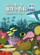 孩子的第一本海洋小百科