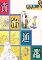 資治通鑑(故事版2)