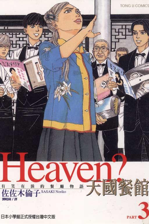 Heaven?天國餐館 3