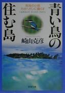 青い鳥の住む島