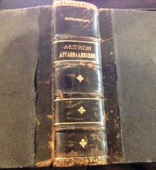 Λεξικόν Αγγλο-ελληνικόν