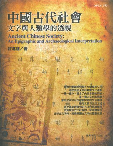 中國古代社會