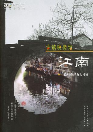 中国古镇游 徽州/江南