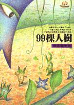 99棵人樹