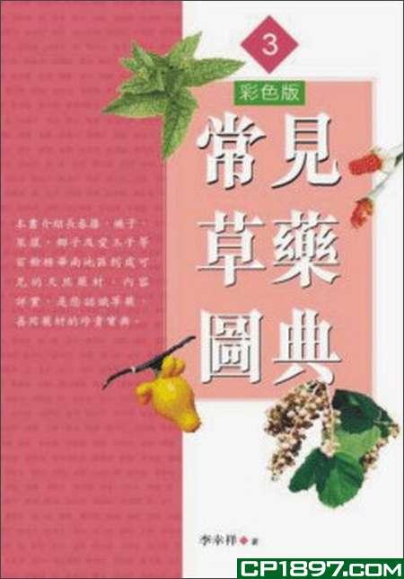 彩色版常见草药图典