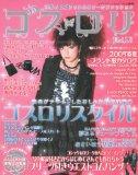 ゴス・ロリ Vol.13―手作りのゴシック&ロリータファッション