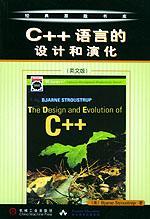 C++语言的设计和演化(英文版)