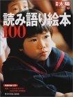 読み語り絵本100