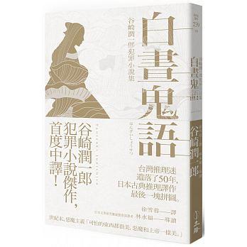 白晝鬼語:谷崎潤一郎犯罪小說集