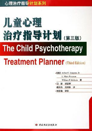 儿童心理治疗指导计划(第三版)