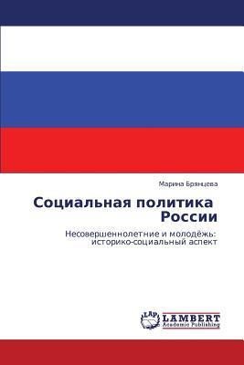 Sotsial'naya politika   Rossii