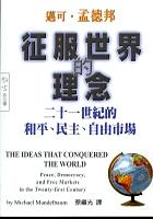 征服世界的理念