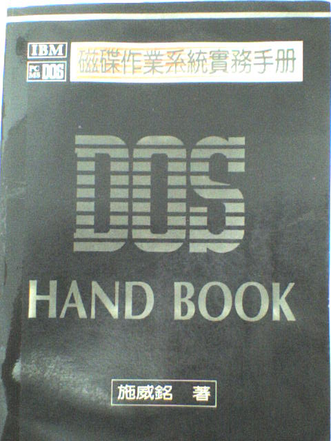 IBM PC/MS DOS磁碟�...
