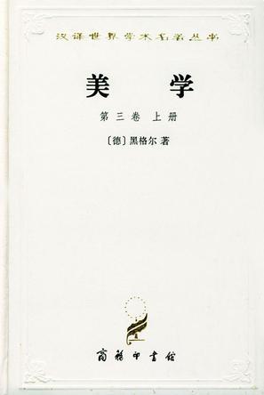 美学(第3卷上)(�...