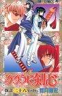 Rurouni Kenshin Vol. 26