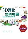 3D理化遊樂場(II)