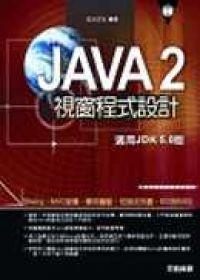 Java 2 視窗程式設計(附光碟)