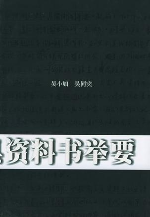 中国文史工具资料书举要