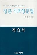 성문 기초 영문법 자습서(2006)