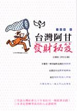 台灣阿甘發財秘笈