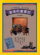香港教會掌故